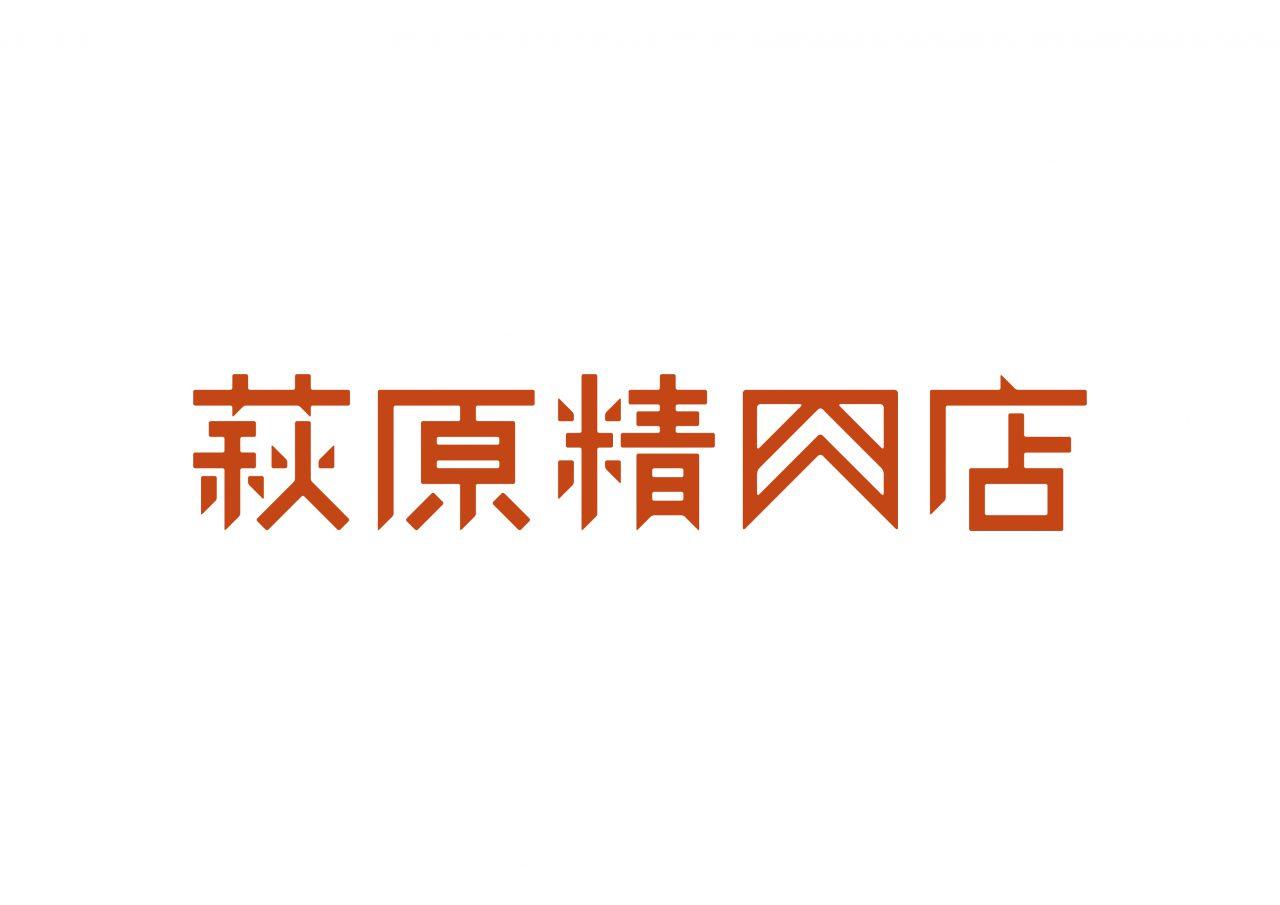 萩原精肉店LOGO-02